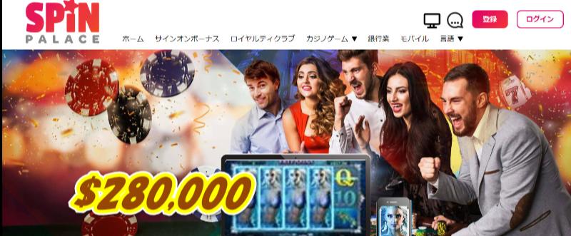 「スピンパレス」お誕生日ボーナスで2800万円