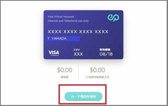 エントロペイのバーチャルカードにクレジットカードで入金