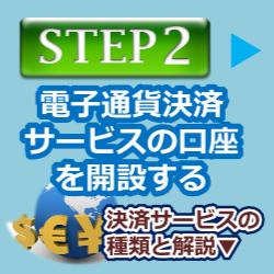 オンラインカジノに入金するステップ2-電子通貨決済サービスの口座開設をする