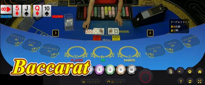 カジノゲーム バカラ