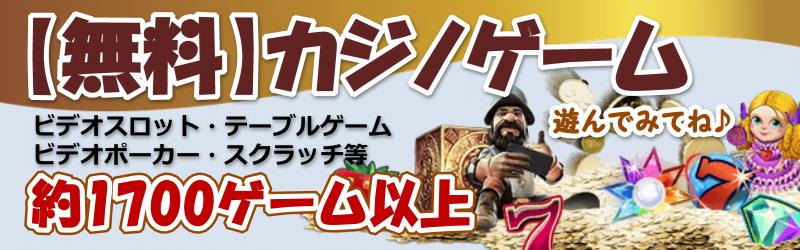 無料カジノゲームデモ