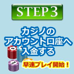 オンラインカジノ入金手順ステップ3