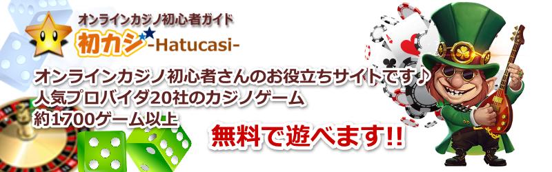 【初カジ】オンラインカジノ初心者ガイド