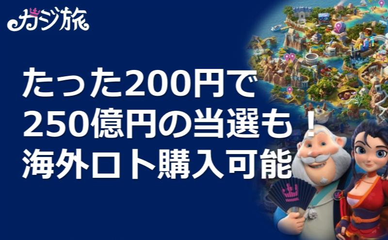 たった200円で250億円の当選も!海外ロト購入可能?!