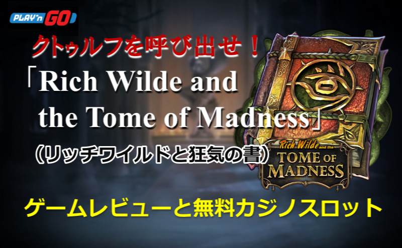 PLAY'nGOビデオスロット「TOME of MADNESS」レビュー