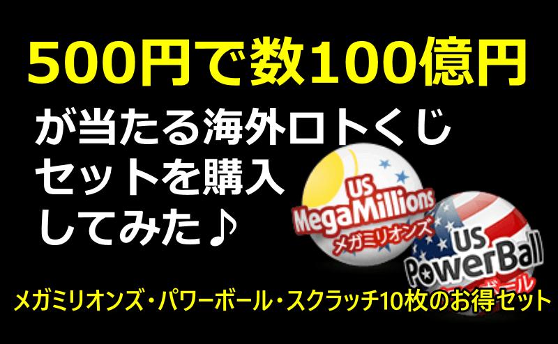 海外ロトくじ500円セット