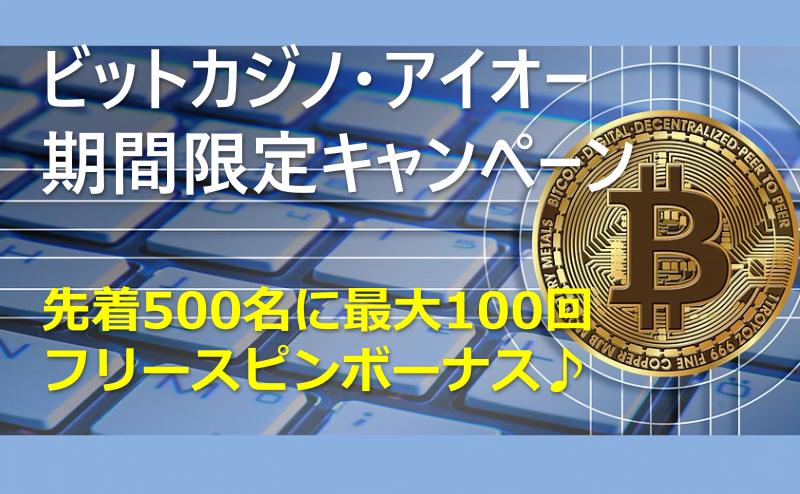 Bitcasino.ioビットカジノ・アイオーフリースピンボーナスキャンペーン