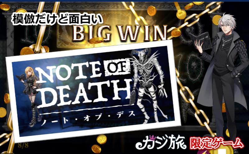 カジ旅限定スロット 「NOTE OF DEATH」